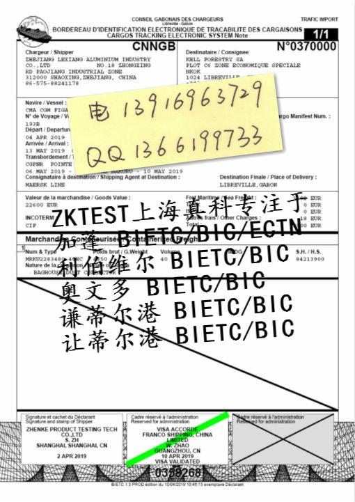 加蓬BIETC认证上海真科引导您快速申请