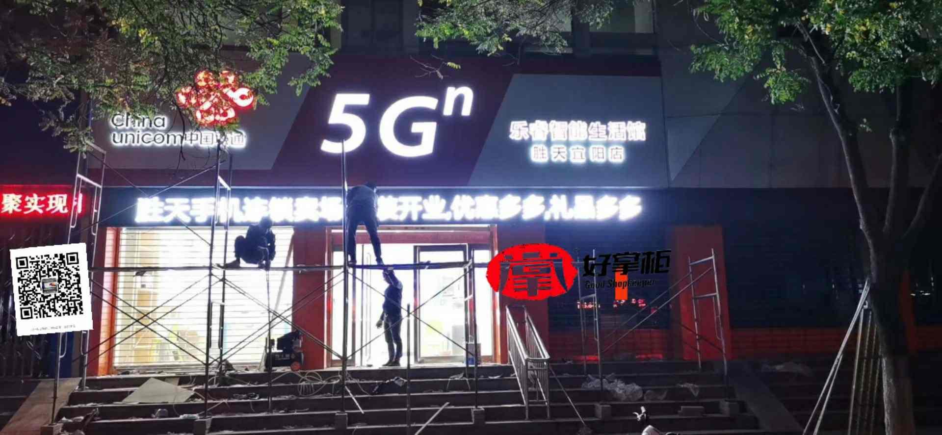 手机店门店楣发光字 背景形象发光字 设计制作效果图参考
