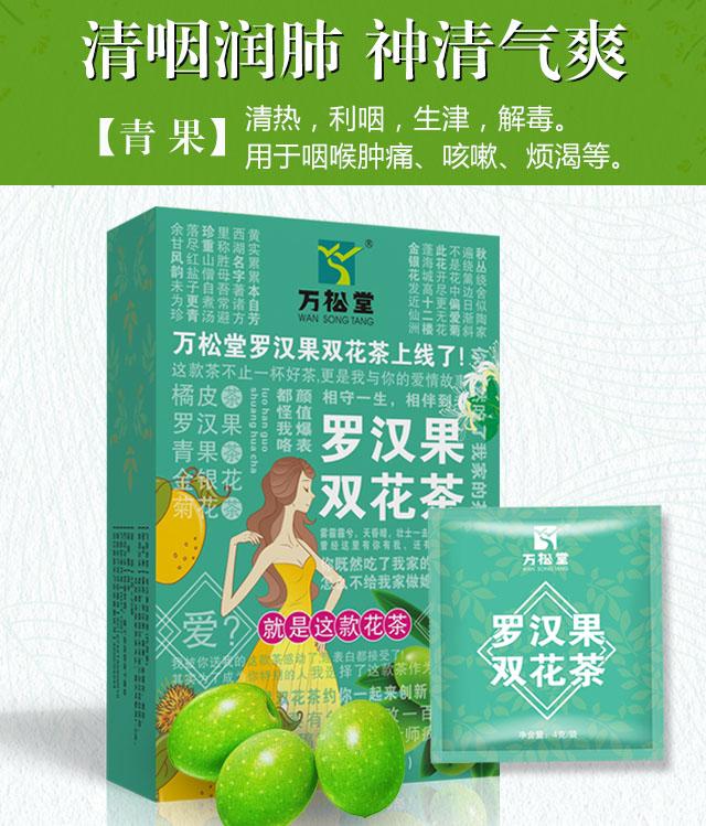 网红戒烟茶招商罗汉果双花茶独特的包装文案搭配戒烟香液效果更好