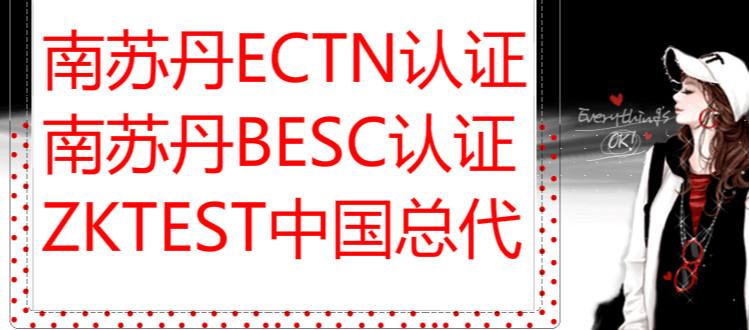 蒙罗维亚ECTN认证中国总代