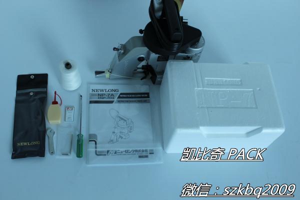 NP-7A便携式缝包机 易损件 零配件 刀片 马达