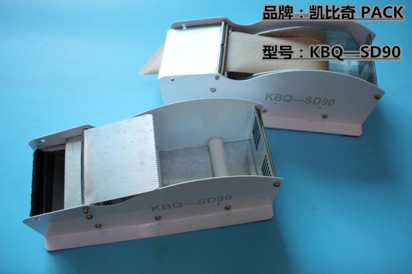 中小企业指定使用湿水牛皮纸封箱包装机 KBQ-SD90使你理性的选择