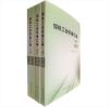 新版饲料工业标准汇编第六版上中下3册 2019国家饲料标准汇编第6版