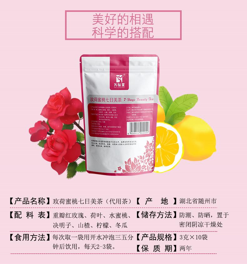花果茶减肥茶玫荷蜜桃七日美茶招商承接三角包茶OEM代加工