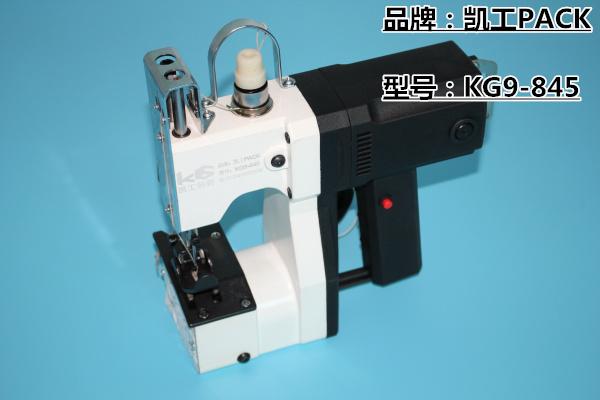 江西什么是凯工PACK牌缝包机,山东哪些用户应该使用KG9-845手提缝包机