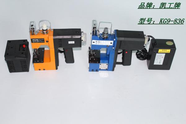 KG9-836封包机和市场充电式缝包机客户该怎么选择