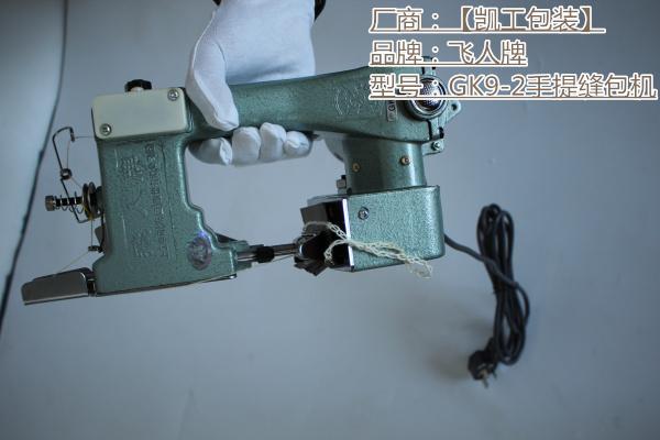 飞人品牌缝包机/手提电动缝包机