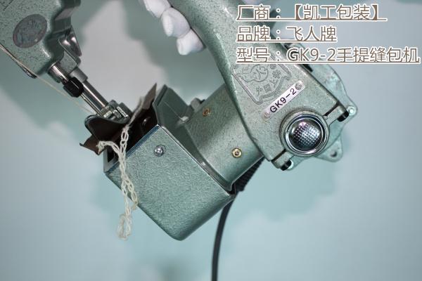 云南/正宗飞人缝包机/上工申贝缝包机