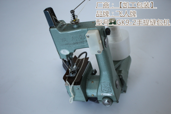 包装缝包机/化肥缝包机