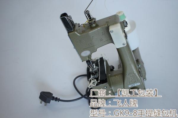 香港/飞人便携式缝包机/手提缝包机