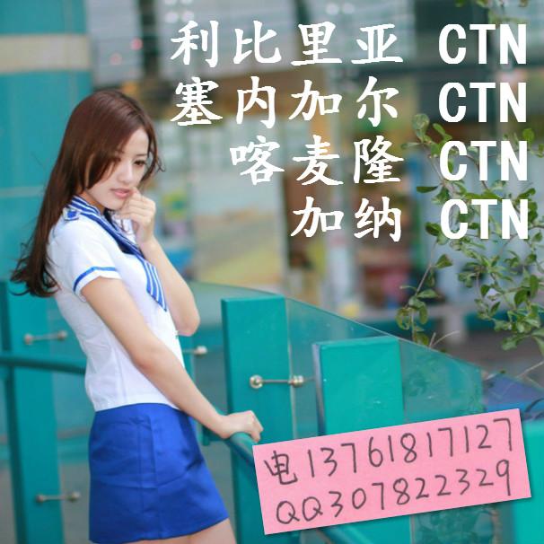 科托努CTN跟踪单代理机构