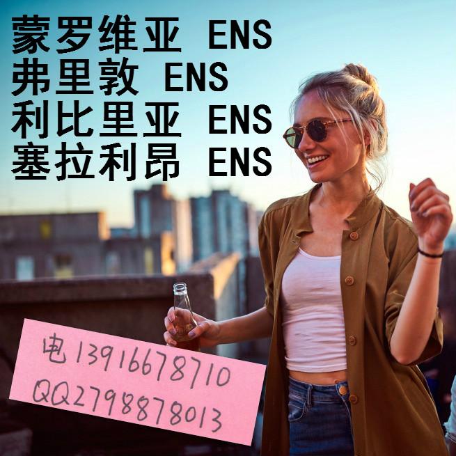 马里ECTN号码上海真科申请