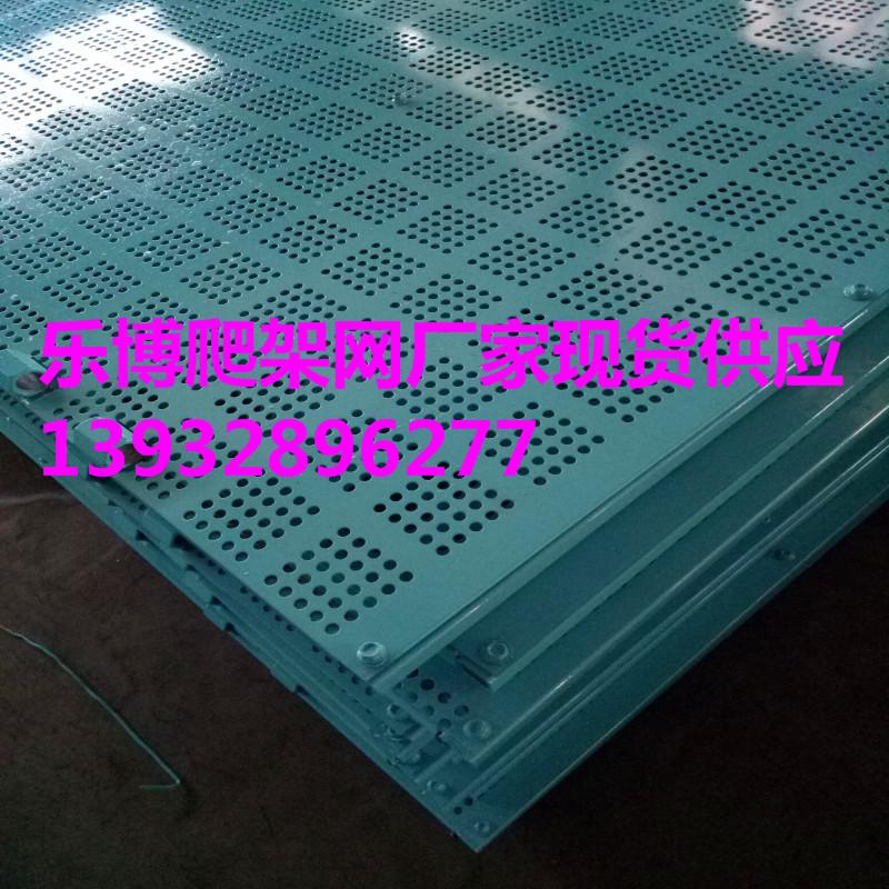 广西新型全钢爬架网厂家现货@崇左盖楼用提升架网片@来宾蓝色冲孔网板