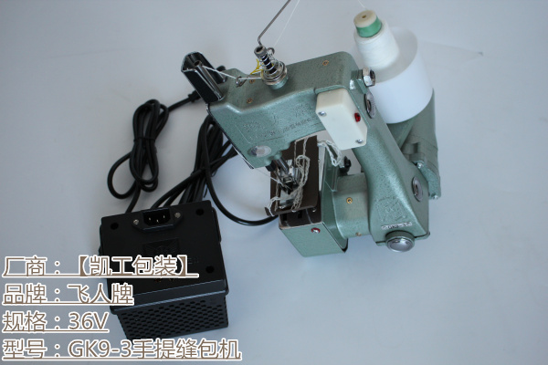 GK9-2缝包机一台机器售价,GK9-3批发价,GK9-8出厂价