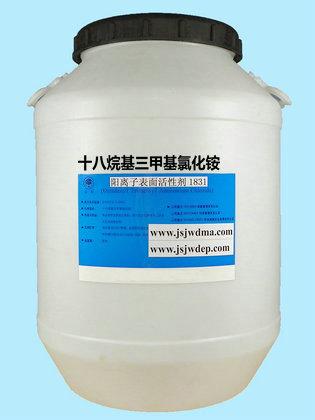 1831乳化剂十八烷基三甲基氯化铵1831