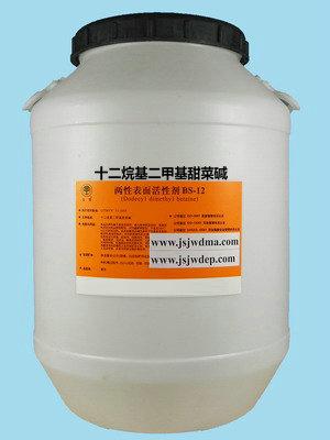 C12wanji二甲基甜菜碱(简称BS-12)